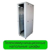 Шкафы телекоммуникационные напольные