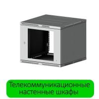 Шкафы телекоммуникационные настенные