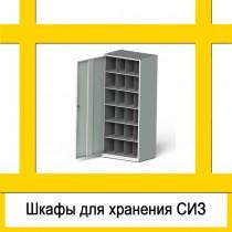 Шкафы для хранения СИЗ