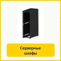 Серверный шкафы