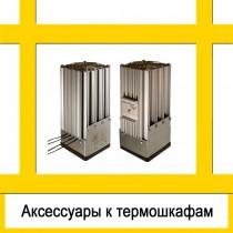Аксессуары к термошкафам