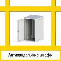 Антивандальные шкафы и боксы