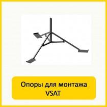 Опоры для монтажа VSAT