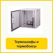 Климатические шкафы (термошкафы)
